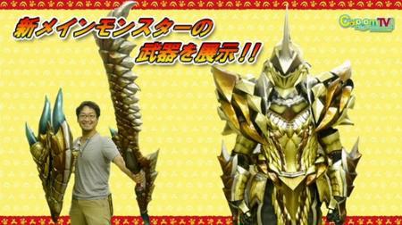 monster armor